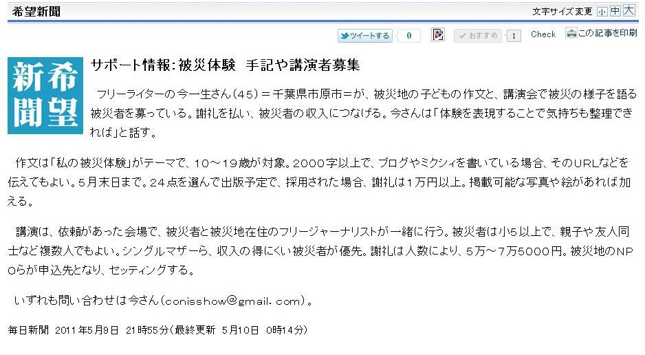 mainichi2011-05-10.jpg