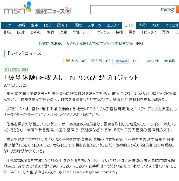 sankei2011-05-17.jpg