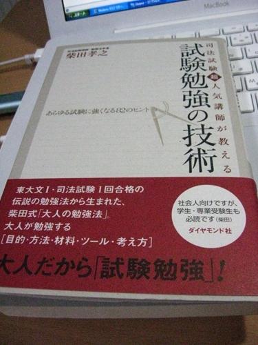 shikenbenkyou_no_gijutu