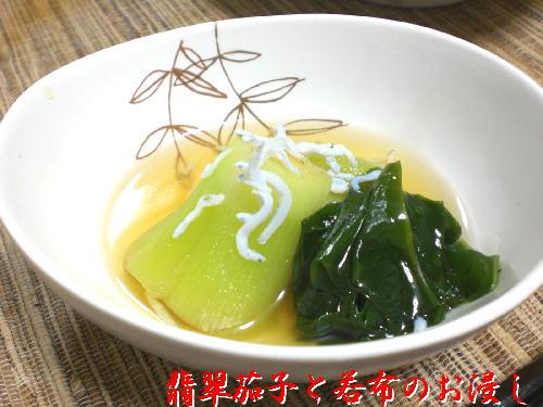 hisuinasuwakame.jpg