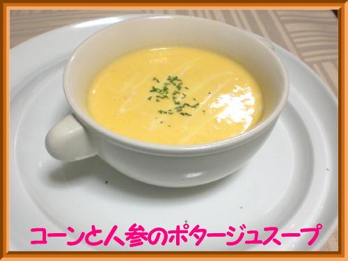 konsupu4.jpg