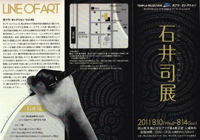 110713_ishii_l_soto.jpg