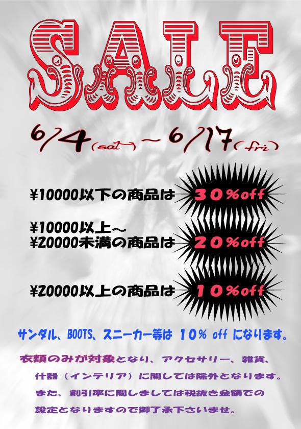 sale-pop-0604.jpg