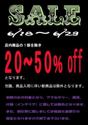 sale-pop-0617.jpg