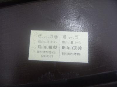 変換 ~ DSCF0930