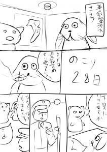 ネコバ28