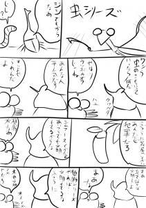 虫シリーズ01