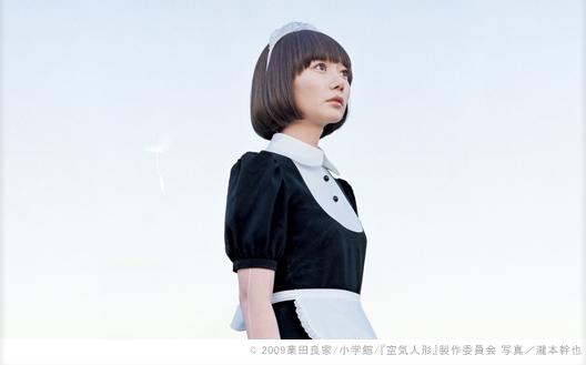 空気人形 (c)2009薬田良家/小学館/『空気人形』制作委員会 写真/瀧本幹也