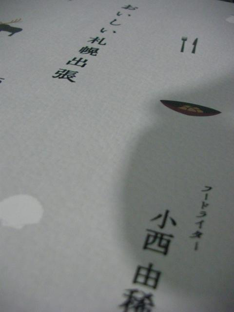 SANY0831_convert_20100131231636.jpg