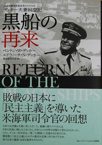 "『黒船の再来』(""Return of the Black Ships"")"