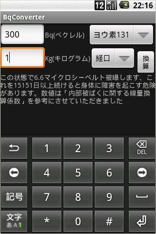BqConverter_g2.jpg