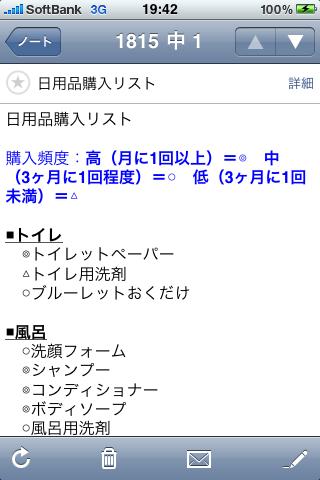 日用品購入リスト IMG_0052