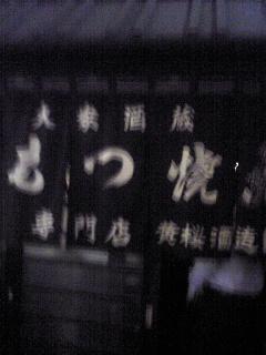 111_20090920081301.jpg