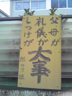 111_20091012210208.jpg