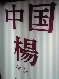 111_20091108015301.jpg