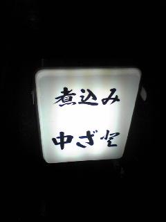 112_20091009070528.jpg