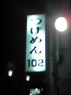114_20091031000908.jpg
