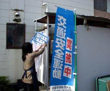 旗と洗濯物