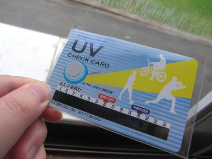 UVチェックカード2