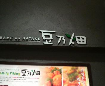 mamenohatake2