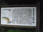 沢柳の滝1