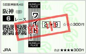 1213阪神6R