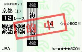 2010・0123・京都12R