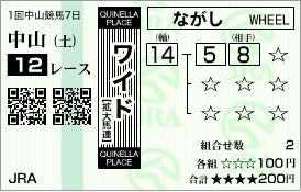 2010・0123・中山12R