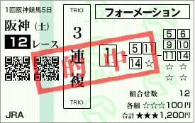 2010・0313阪神12R