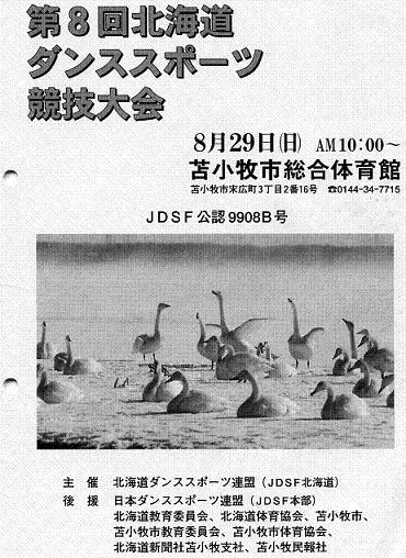 19970829jdsftoma1