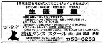 20090919minamikaze
