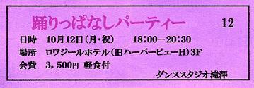 20091012takizawa1