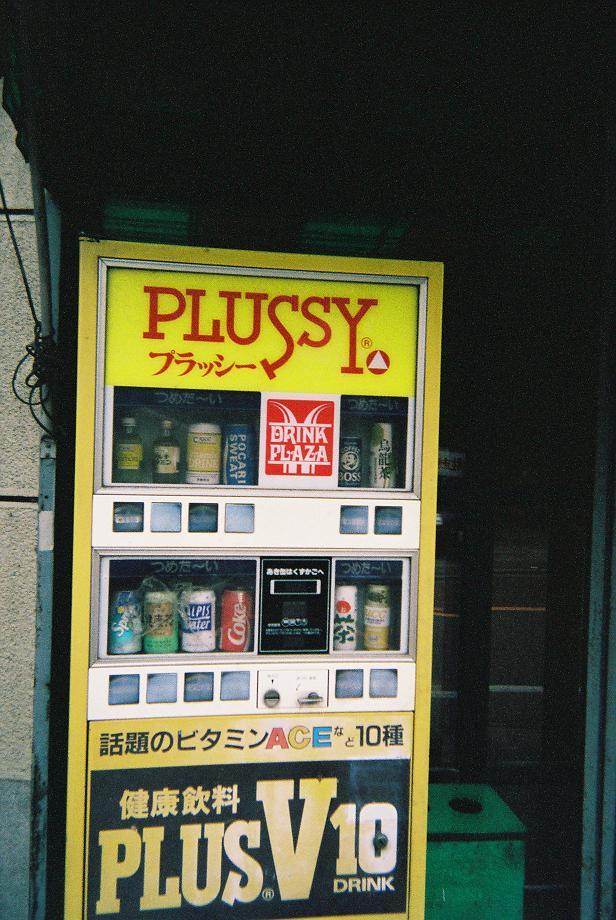 左江戸PLUSSY
