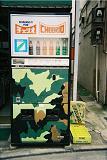 チェリオ 自販 北豊島工業前shukushou