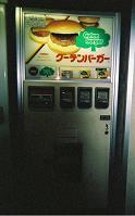 グーテン・バーガー自販機 shukushou