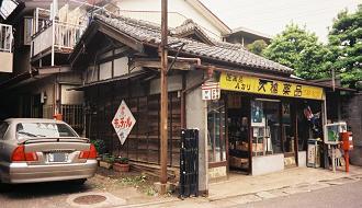 所沢 大橋薬局 2