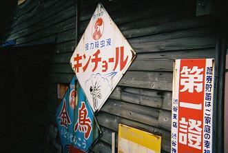 金鳥キンチョール 看板(向ヶ丘遊園跡地前) 2