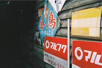 金鳥 看板(向ヶ丘遊園跡地前)2