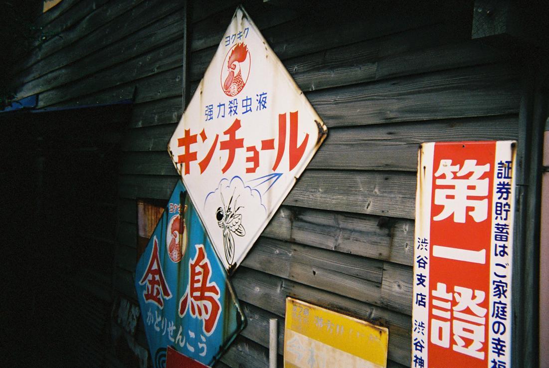 金鳥キンチョール 看板(向ヶ丘遊園跡地前)kakudai