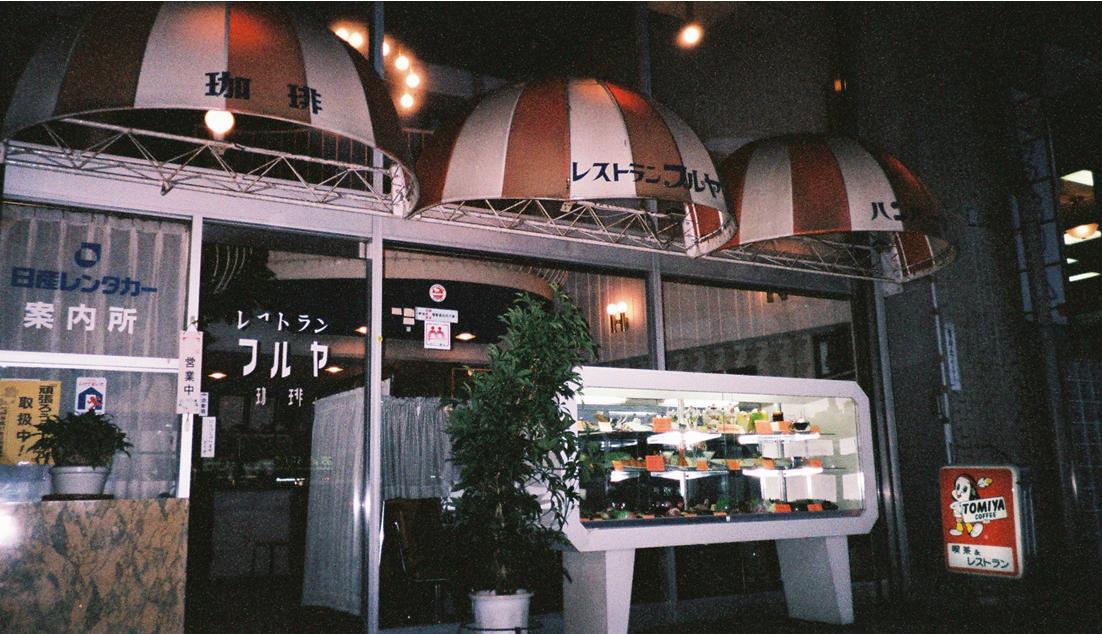 熱海 レストラン フルヤ