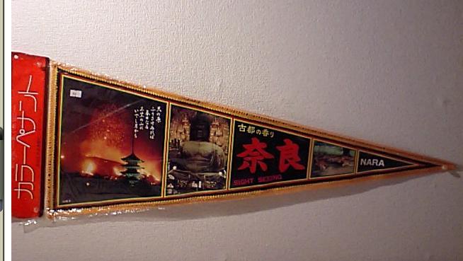 観光地ペナント「奈良」