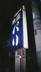 旅荘パリ1 shukushou