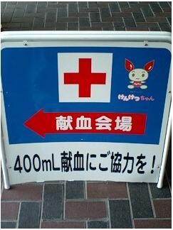 けんけつちゃん献血看板