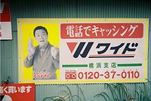 キャッシング ワイド なべおさみshukushou