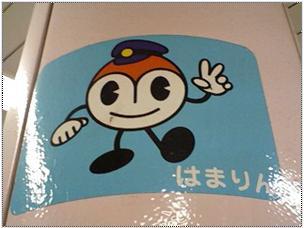 横浜市営地下鉄/はまりん