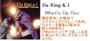What's Up Doc - Da King & I.