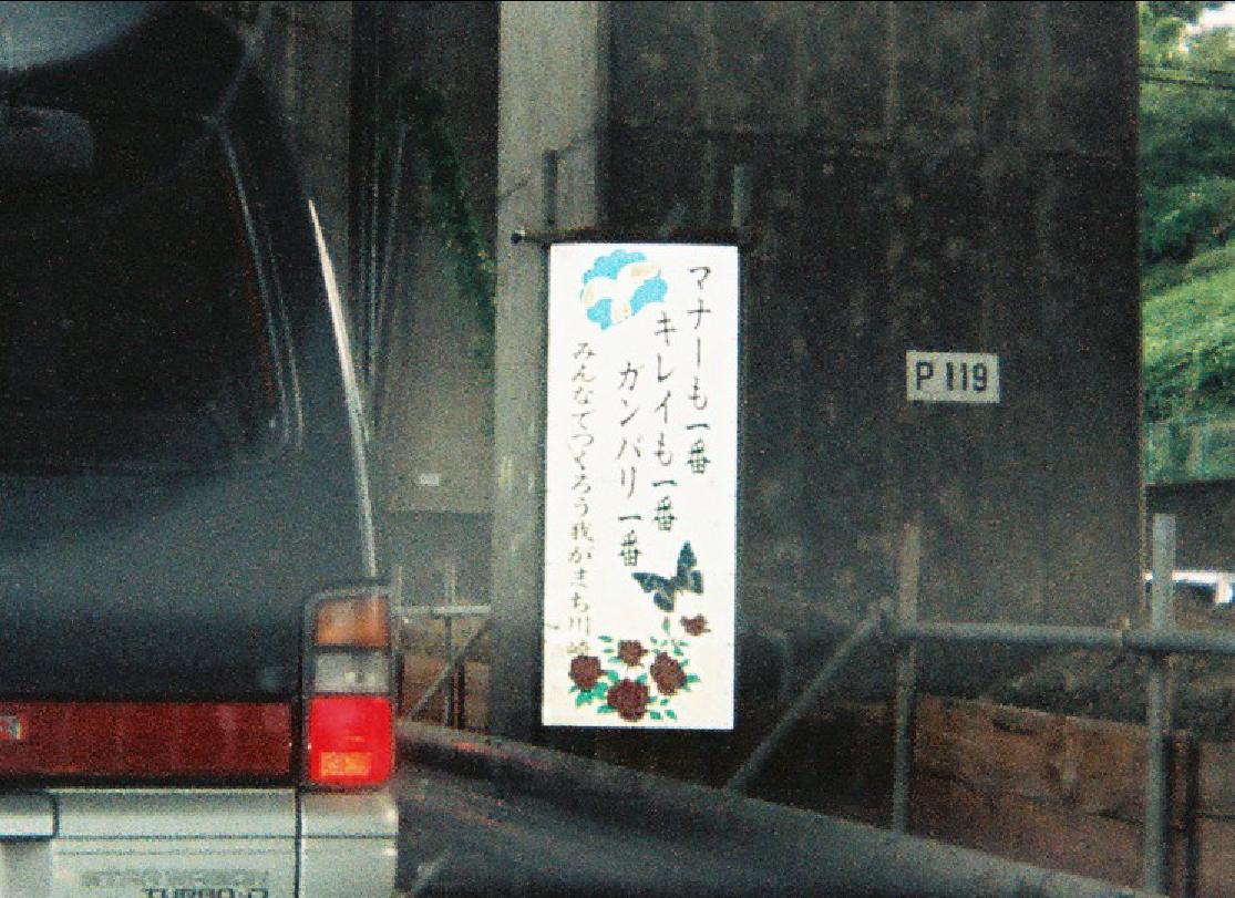 第3京浜川崎高架下