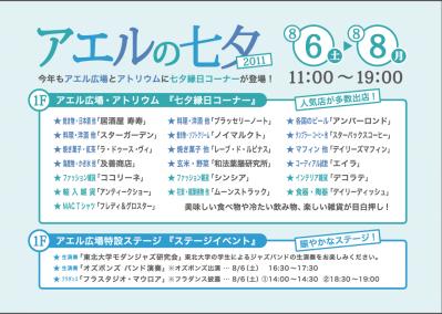 スクリーンショット(2011-08-08 14.25.12)