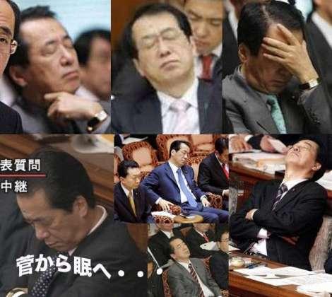 「国会の居眠り王」菅直人『菅から眠へ』