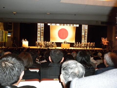 2010.2.2頑張れ日本! 全国行動委員会